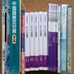 中国語学習参考書