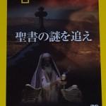 聖書の謎を終え ナショナルジオグラフィック社
