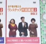 手話関連 DVD