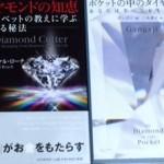 ダイヤモンドの知恵 ポケットの中のダイヤモンド