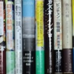 哲学・思想・文学5