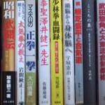大山倍達、澤井健一、宇城憲治など 本