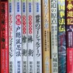 武道選書 松田隆智など 本