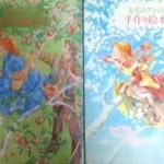 赤毛のアンの手作り絵本