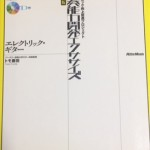 演奏能力開発エクササイズ エレクトリックギター トモ藤田