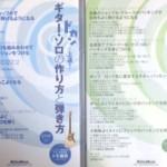 ギター ドカンと上達シリーズ DVD