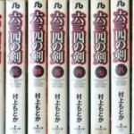 六三四の剣 文庫版