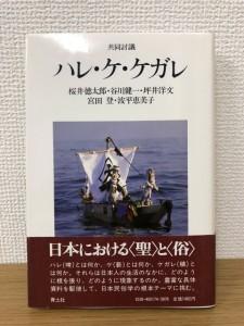 青土社 共同討議 ハレ・ケ・ケガレ